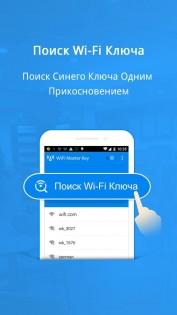 Wi-fi master key скачать бесплатно wi-fi master key 4. 1. 17 для.