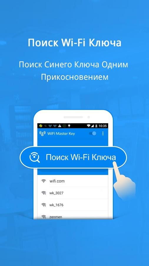 Как скачать приложение без wifi
