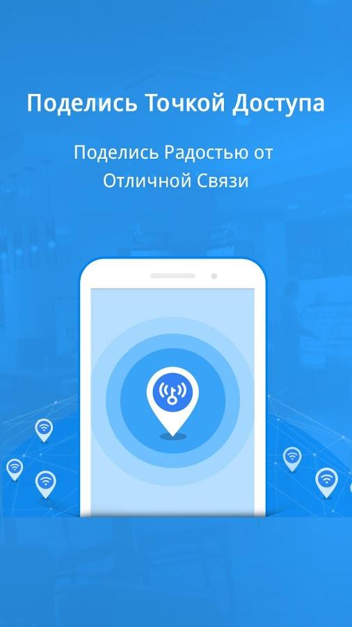 Wifi master key скачать на андроид бесплатно.