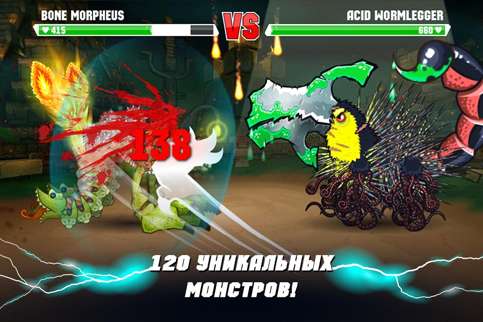 Скачать Mutant Fighting Cup 2 1.4.3 для Android