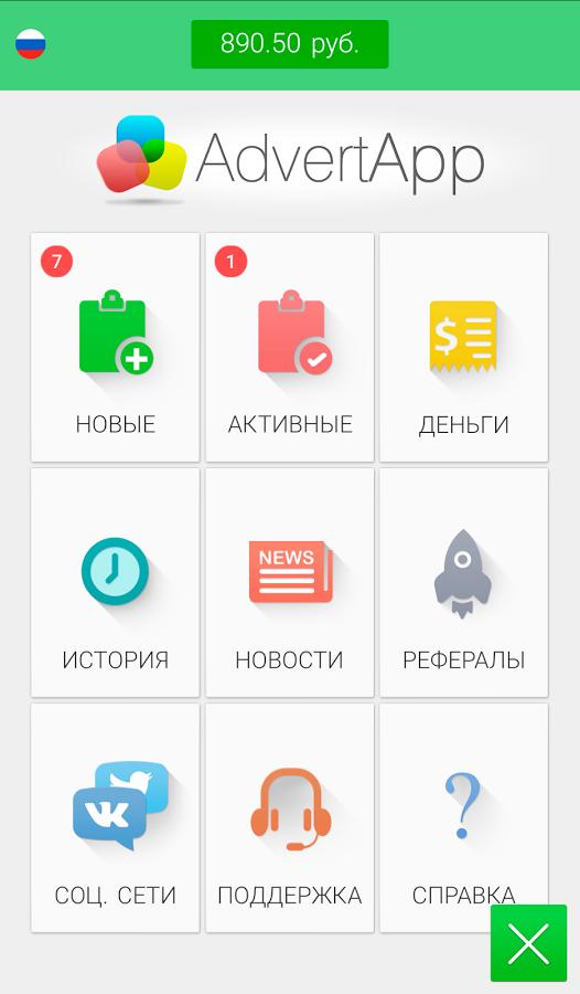 Скачать программу advertapp