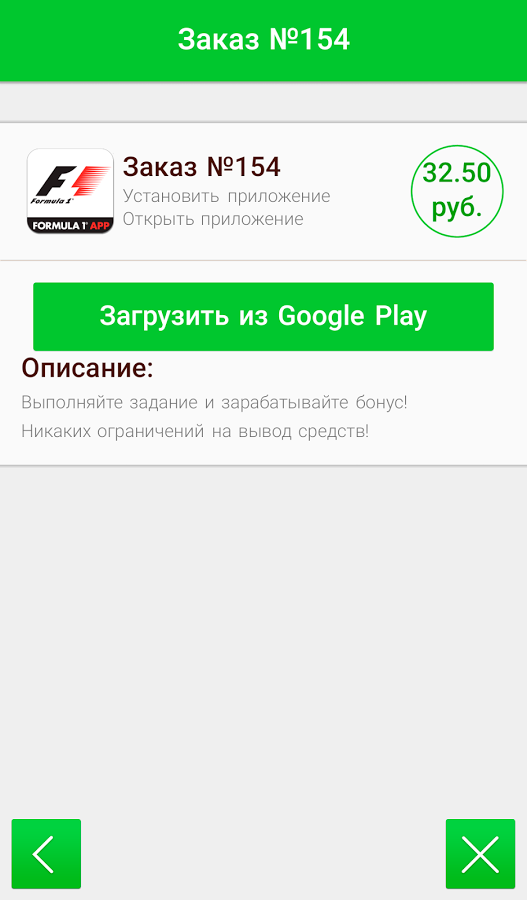 Скачать Приложение Advertapp На Андроид - фото 9