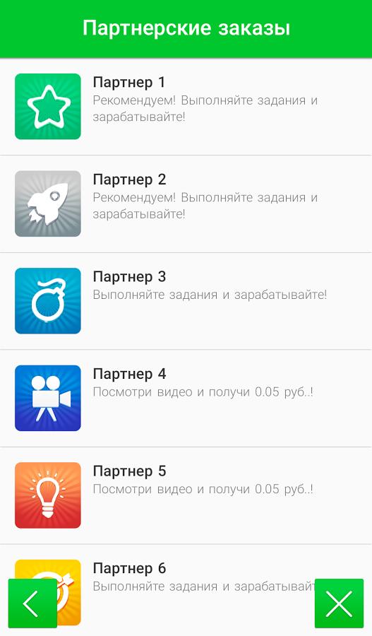 скачать приложение advertapp на андроид