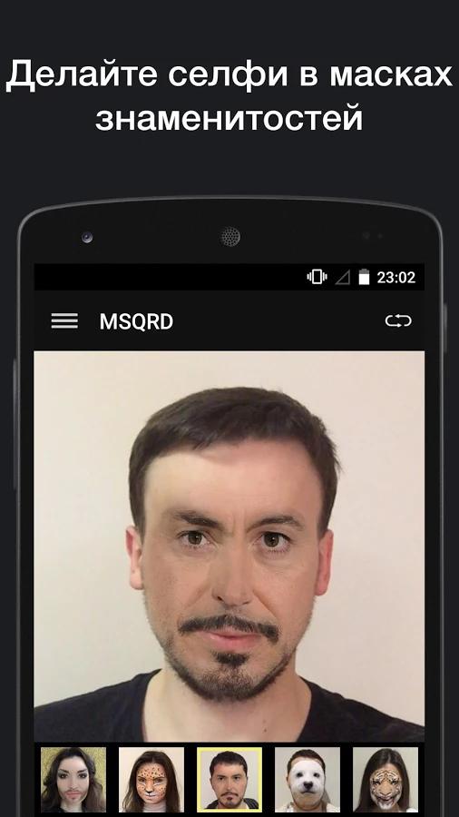 приложение для делания прикольных фото несёт