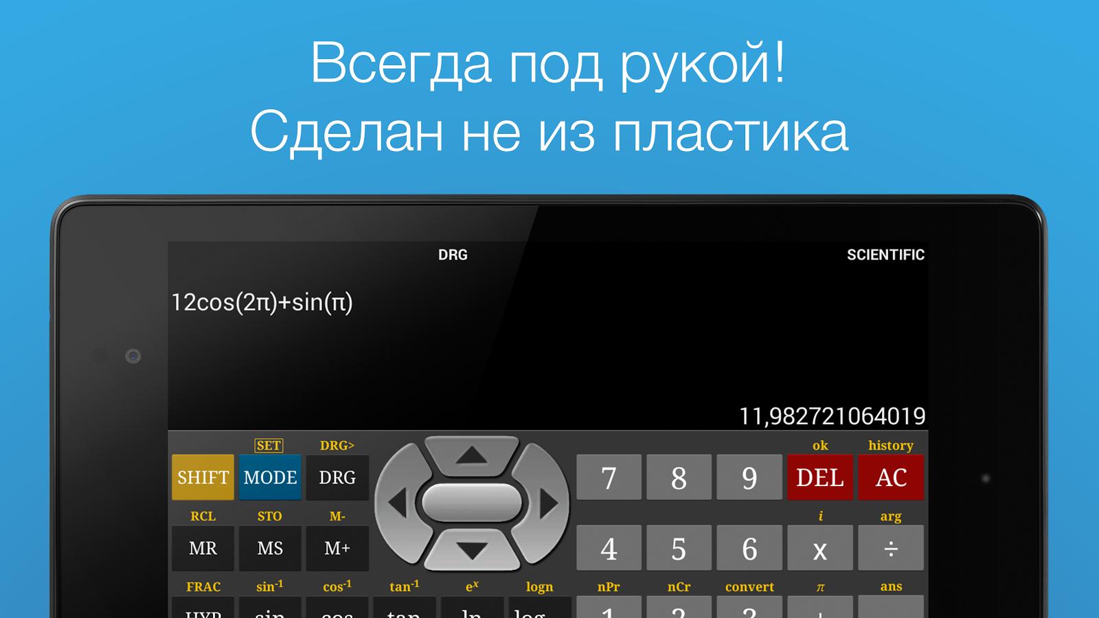 Инженерный калькулятор 2. 1 скачать бесплатно scientific.