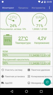 Android Assistant 23.34. Скриншот 1