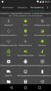 Android Assistant 23.34. Скриншот 2