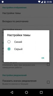 Android Assistant 23.34. Скриншот 4