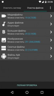 Android Assistant 23.45. Скриншот 5