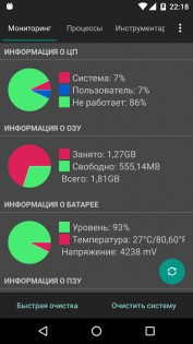 Android Assistant 23.45. Скриншот 6