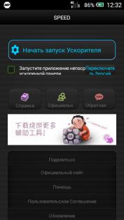 SB Game Speed Hacker 1.4. Скриншот 2