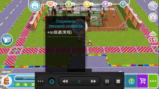 SB Game Speed Hacker 1.4. Скриншот 5