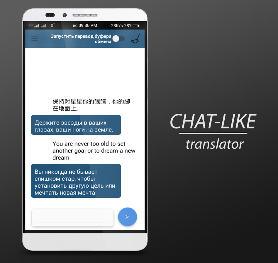 Скачать Screen Translator 4 0 5 0 для Android