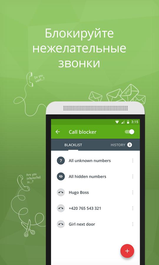 Скачать Avast Mobile Security 6 22 2 для Android