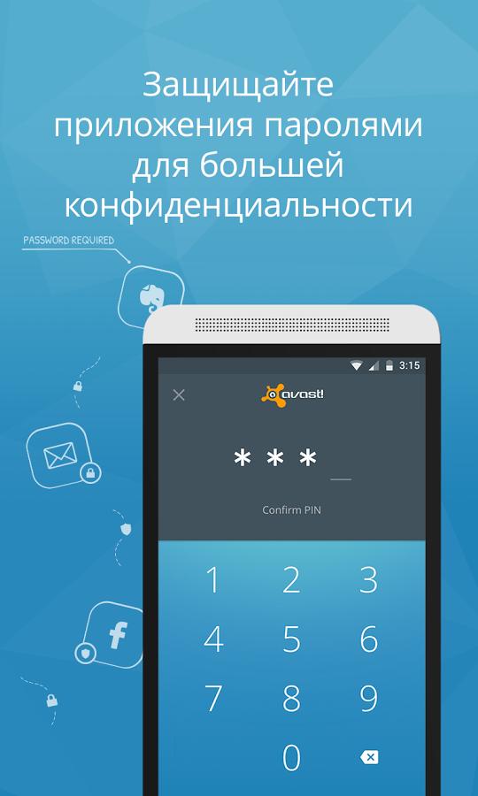 Avast скачать на андроид