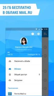 Облако Mail.Ru 3.9.8.6944. Скриншот 2