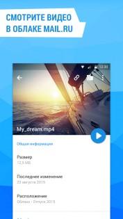 Облако Mail.Ru 0.4.4443. Скриншот 0
