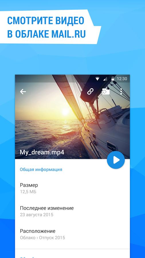 Скачать программу облако mail ru