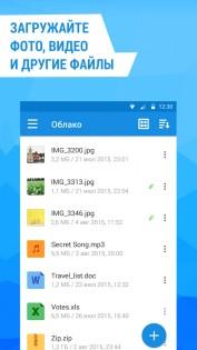 Облако Mail.Ru 3.9.8.6944. Скриншот 6