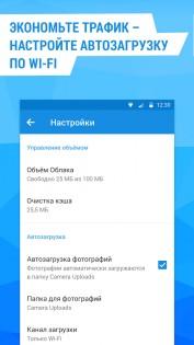 Облако Mail.Ru 3.9.8.6944. Скриншот 7