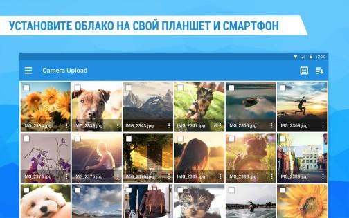 Облако Mail.Ru 3.9.8.6944. Скриншот 9