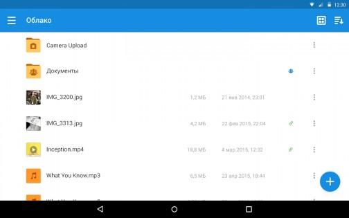 Облако Mail.Ru 0.4.4443. Скриншот 01