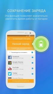 360 Security Lite 0.4.7.8997. Скриншот 0