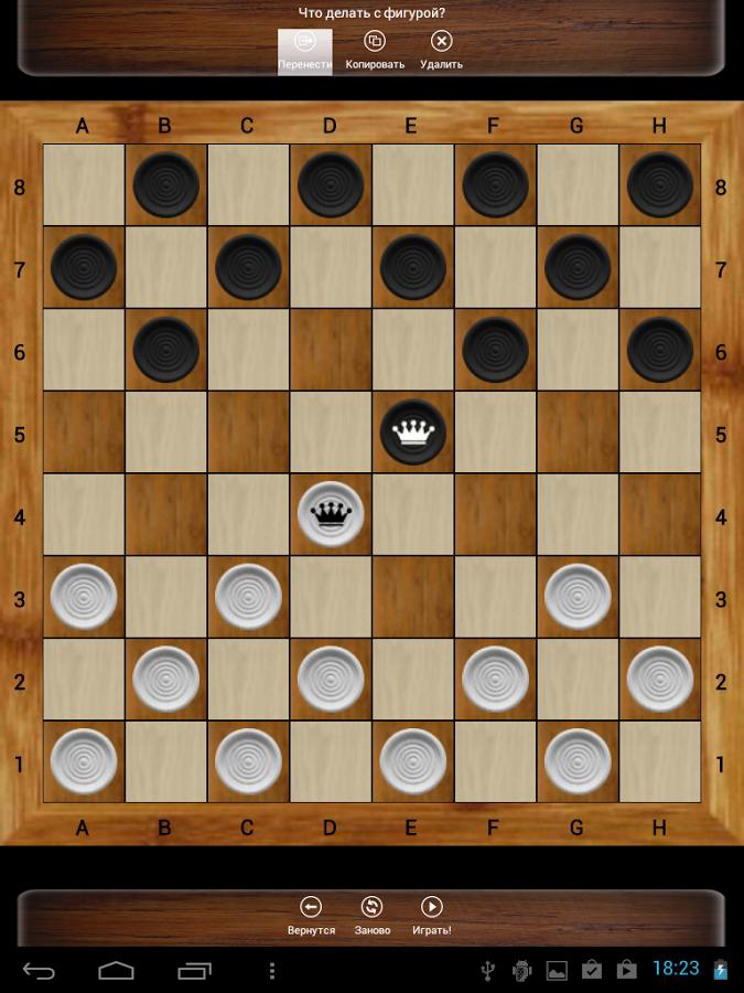 скачать игру шашки бесплатно на андроид на русском
