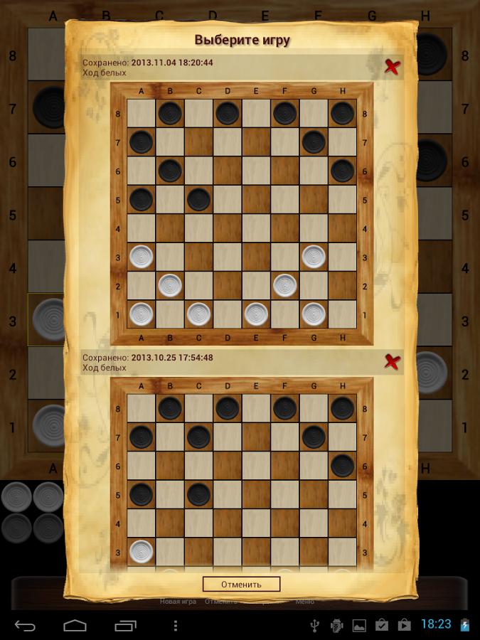 скачать игры на андроид шашки - фото 5