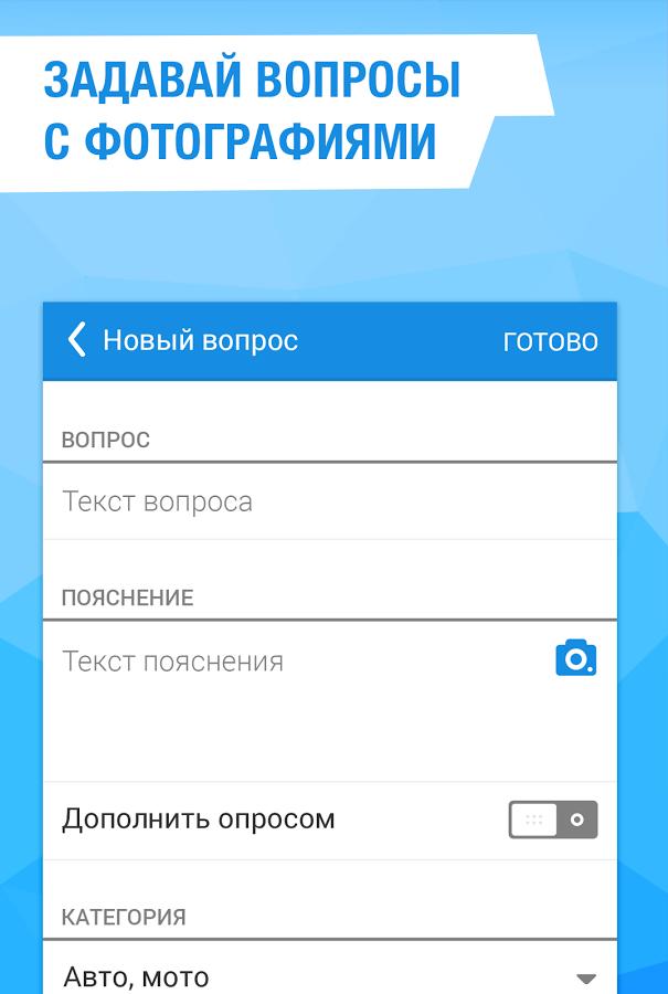 Скачать бесплатно приложение спрашивай