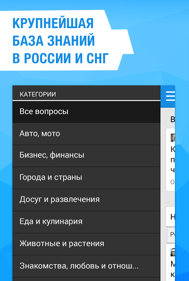 Скачать приложения спрашивай на андроид