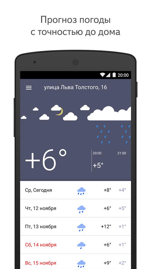 яндекс.погода скачать на андроид - фото 3