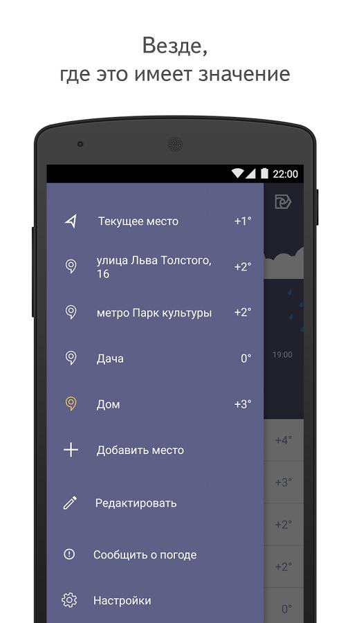 яндекс погода версия 4.1