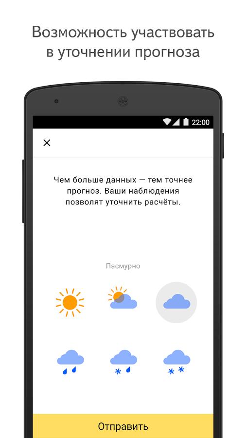 Яндекс.погода для андроид скачать