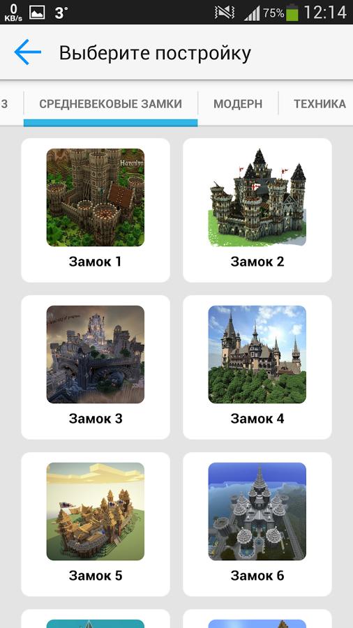 скачать программу на андроид постройки для майнкрафт - фото 2