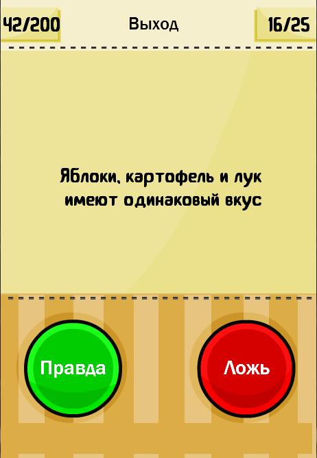 Скачать игру на андроид игру правда или ложь
