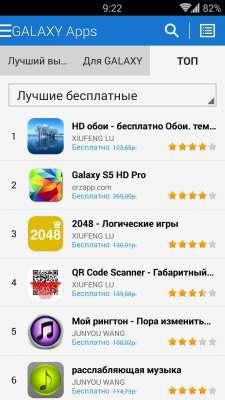Программу galaxy apps на андроид
