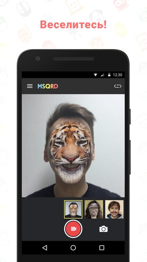 Скачать msqrd 1. 8. 3 для android.