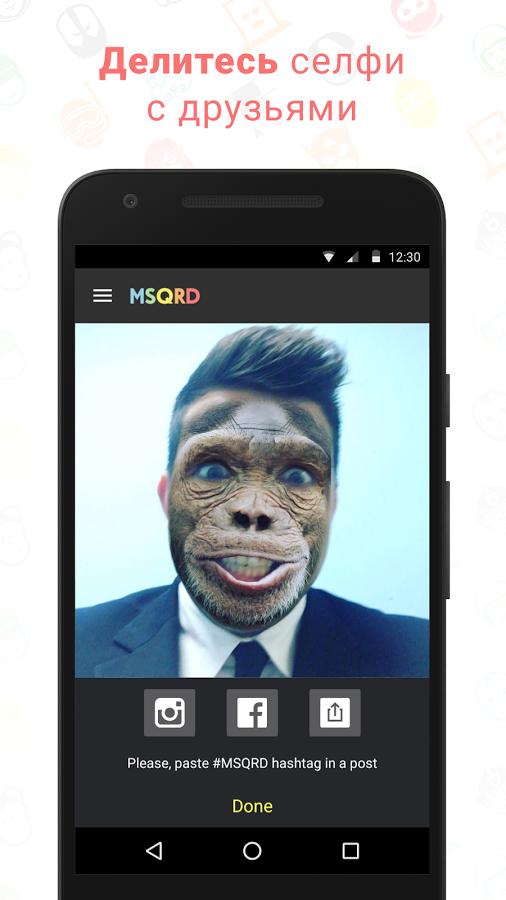 Скачать msqrd apk бесплатно undefined приложение для андроид.