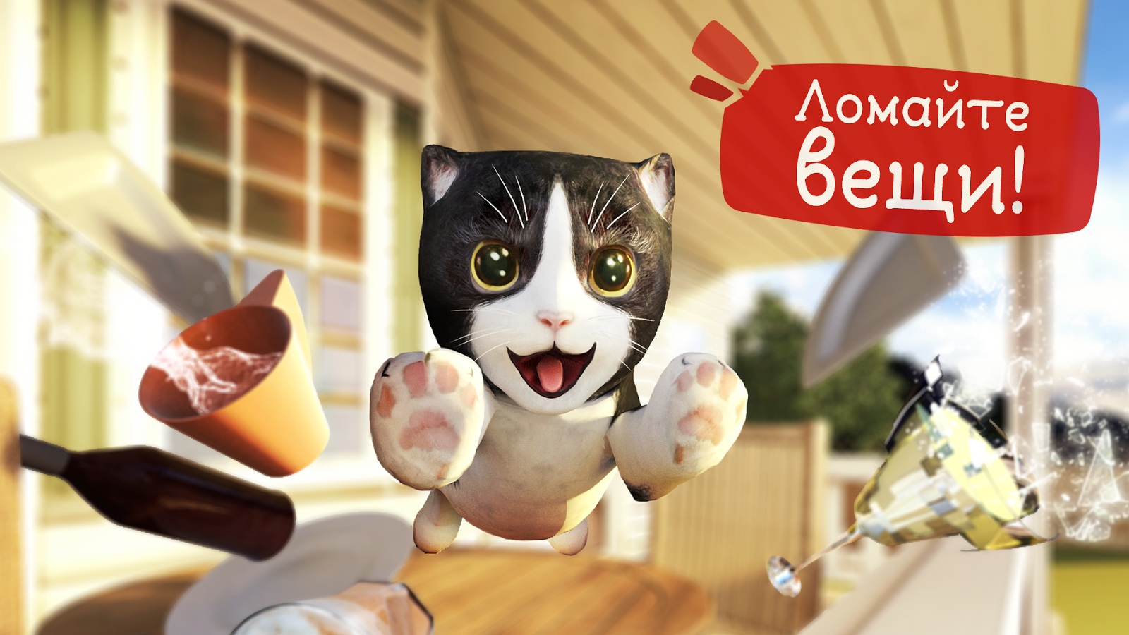 Скачать игру на планшет симулятор кота