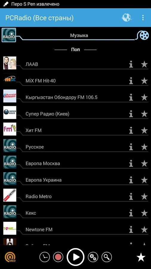 скачать pc radio premium для андроид полная версия