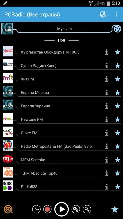 Скачать PCRadio для Android