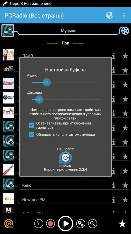 Рс радио для андроид