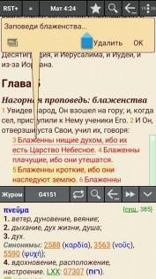 MyBible 4.6.6. Скриншот 4