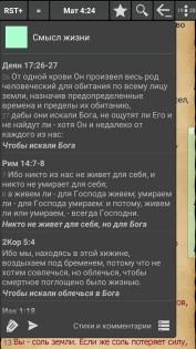 MyBible 4.7.4. Скриншот 5