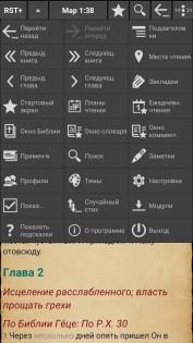 MyBible 4.7.4. Скриншот 7