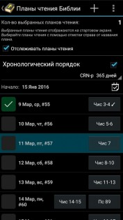 MyBible 4.6.6. Скриншот 9