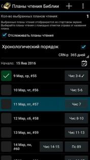 MyBible 4.7.5. Скриншот 9