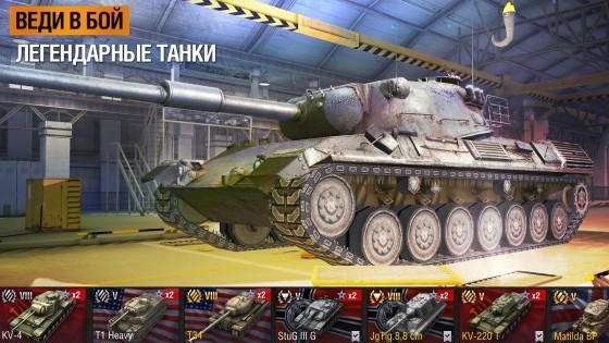 World of Tanks Blitz 4.4.0.452. Скриншот 3