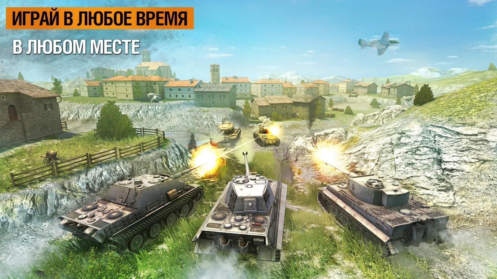 Официальный выход world of tanks blitz! Краткое руководство.